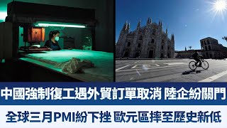 中國強制復工遇外貿訂單取消 陸企紛關門 全球三月PMI紛下挫 歐元區摔至歷史新低 產業勁報【2020年3月25日】 新唐人亞太電視