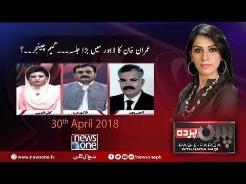 Pas E Parda | 30-April-2018 | News One