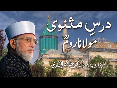 Dars e Masnavi Maulana Room (R.A) by Shaykh-ul-Islam Dr Muhammad Tahir-ul-Qadri : 01/08