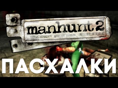 Пасхалки в Manhunt 2 [Easter Eggs]
