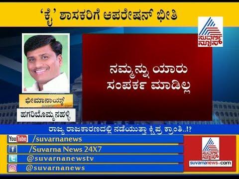 ಆಪರೇಷನ್ ಕಮಲ: Hagaribommanahalli MLA Bheema Naik Reacts To Rumours Of Joining BJP