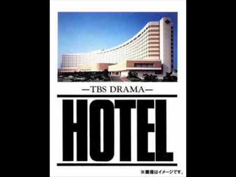 【ドラマ】HOTELのテーマ OP&ED