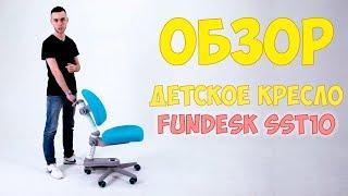 видео Купить детское ортопедическое кресло FunDesk SST1 Pink
