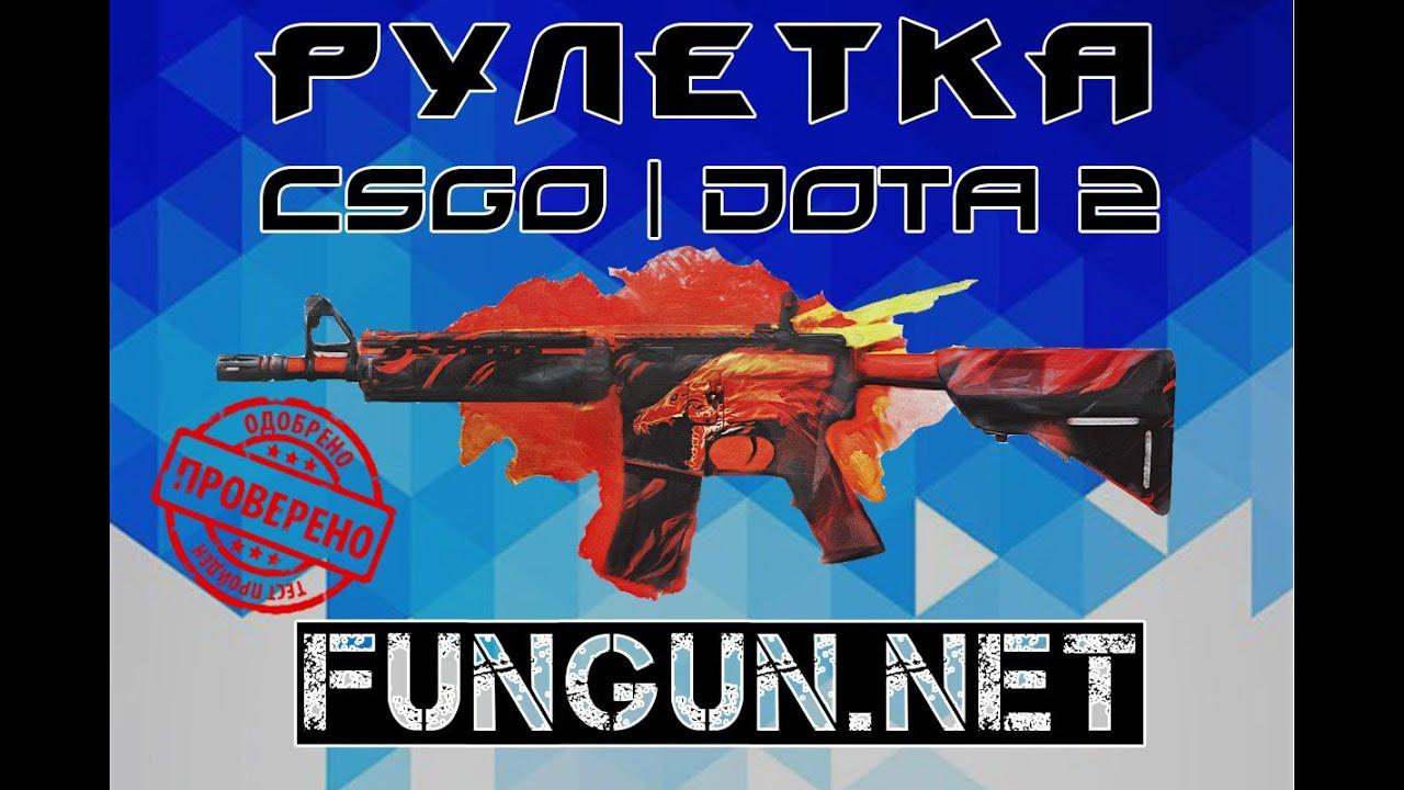 fungun рулетка кс