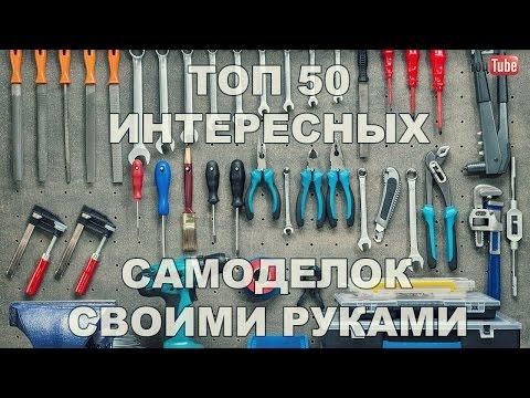 50 интересных самоделок своими руками