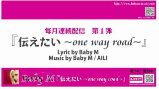 ★片思いの人にオススメ!!★ Baby M『伝えたい 〜one way road〜』