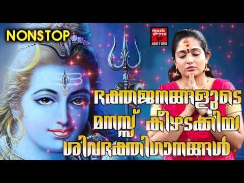 മനസ്സ്കീഴടക്കിയ ശിവഭക്തിഗാനങ്ങൾ# Shiva Malayalam Devotional Songs # Malayalam Hindu Devotional Songs