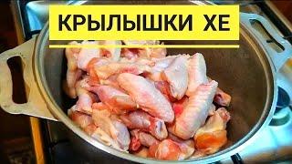 Вкуснейшее хе по корейски из куриных крылышек