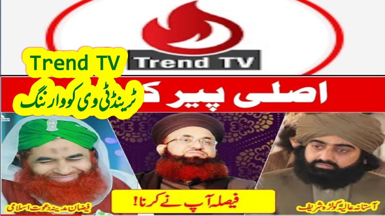 Download #Warning#Trend-TV-warning about voilations in videos-مولانا آصف جلالی۔عرفان شاہ مشہدی۔خادم حسین رضوی