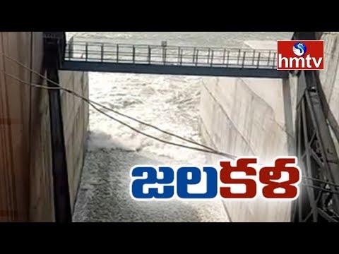 జలకళ సంతరించుకున్న కాళేశ్వరం ప్రాజెక్టు | Special Story On Kaleshwaram Project Water Flow | hmtv