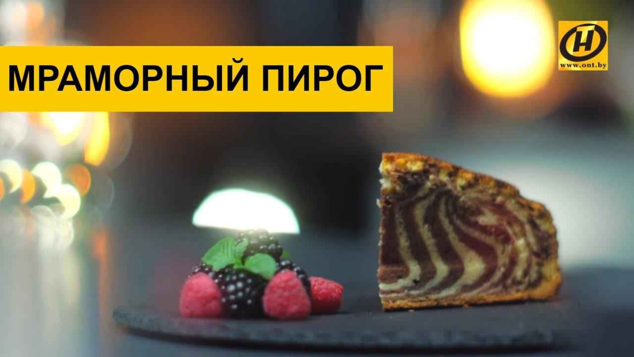 Мраморный пирог   Вкусно, полезно с GEFEST HD