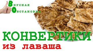 КОНВЕРТИКИ из ЛАВАША с КАПУСТОЙ. Быстрый завтрак. Вкусная обстановка