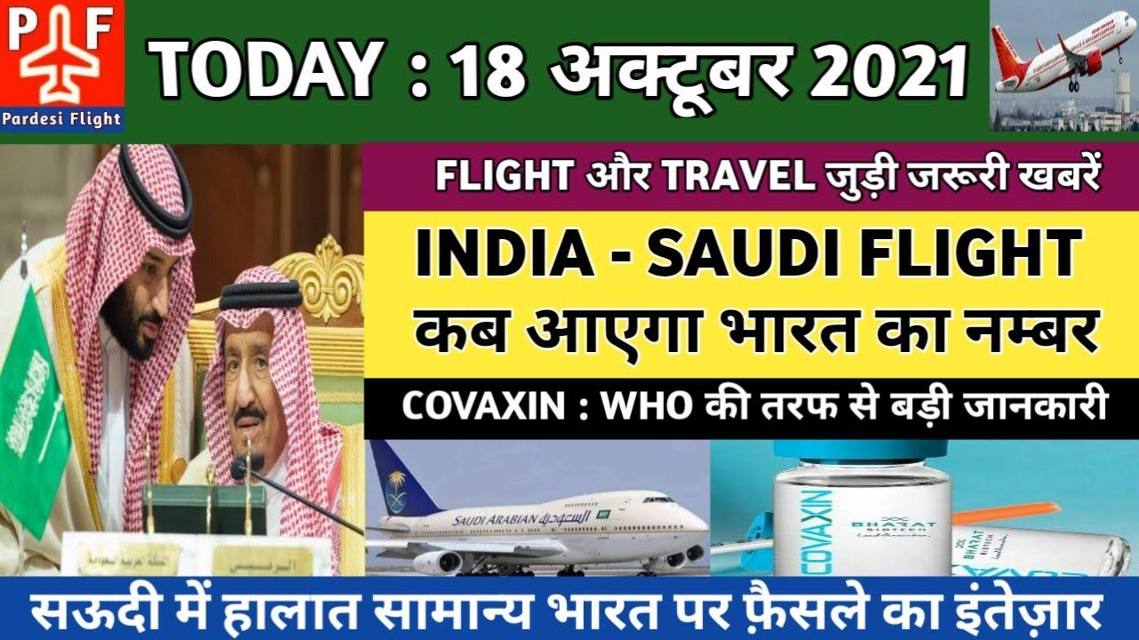 Download India-Saudi Flight : कब आएगा भारत का नम्बर? सऊदी में हालात सामान्य भारत पर फ़ैसला कब  Pardesi Flight 