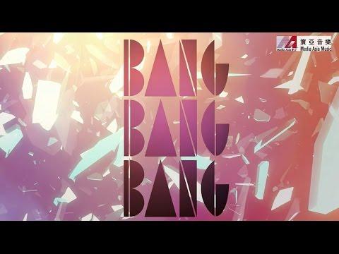 鄭秀文 Sammi Cheng - Bang Bang Bang(Radio Edit) (歌詞版) [Official] [官方]