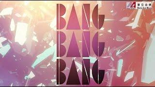Cover images 鄭秀文 Sammi Cheng - Bang Bang Bang(Radio Edit) (歌詞版) [Official] [官方]