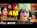 Grama Devathe - ಗ್ರಾಮದೇವತೆ | Kannada Full Movie | Prema | Saikumar |  Meena | Om Sri SaiPrakash |