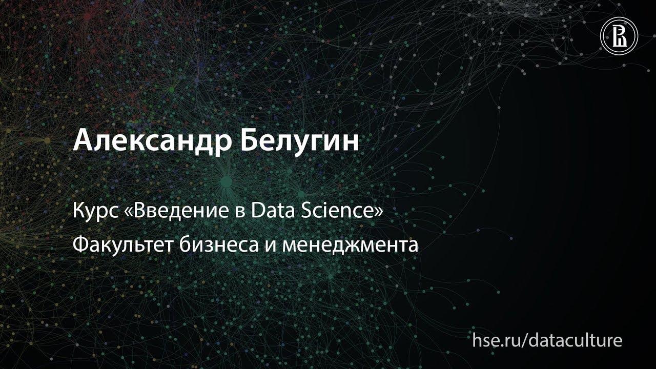 Курс «Введение в Data Science» для менеджеров