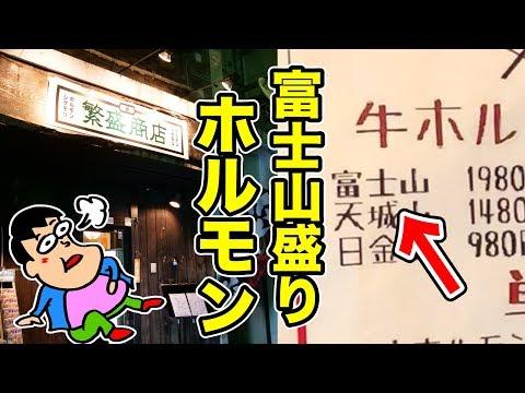 【プチ大食い】富士山盛りのホルモン食べてみた!