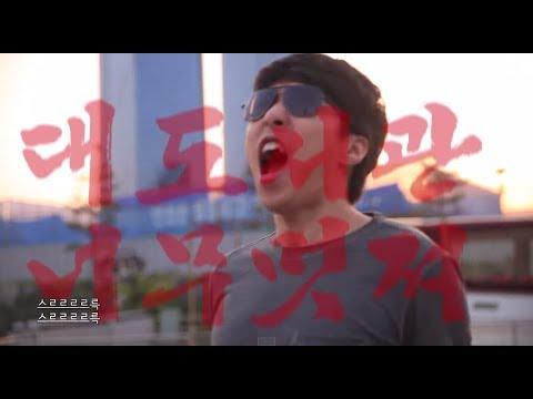 까탈레남] 대도서관 벌칙 뮤비 (Orange Caramel - Catallena Cover MV)