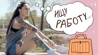 Возьмут ли на работу девушку, татуированную с ног до головы? Эксперимент