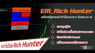 การทำงานของ EM Rich Hunter