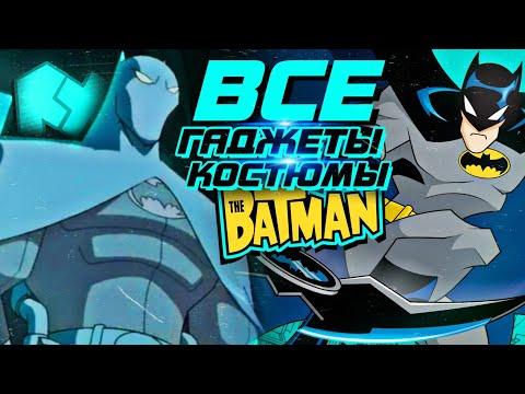 ВСЕ Гаджеты и Костюмы: Бэтмен 2004 (The Batman 2004)