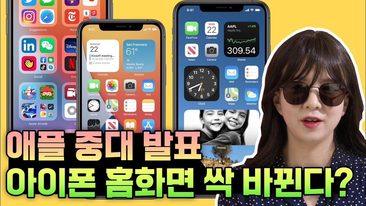 애플의 중대발표, 아이폰 완전 바뀐다? iOS14부터 인텔과의 결별까지 완벽 총정리 WWDC 2020
