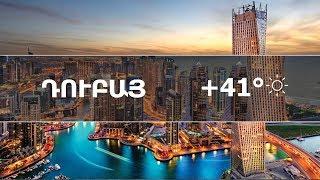 Եղանակն աշխարհի խոշորագույն քաղաքներում