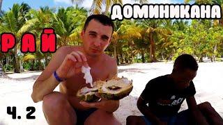 Часть 2  Путешествие в Доминикану 07.2017г. Отель CATALONIA Bavaro 5*  (Москва-Доминикана)