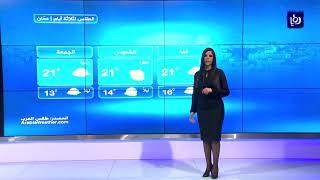 النشرة الجوية الأردنية من رؤيا 19-12-2017