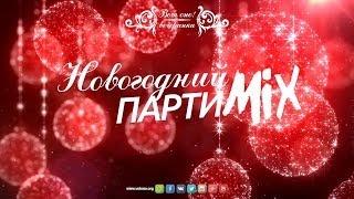 ВотОно - Новогодний ПартиМикс 2013-12 (VotOno Dj's - Russian Dance Mix)