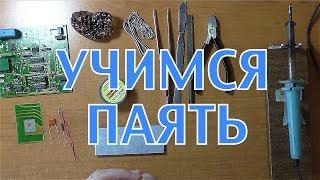 видео Как правильно паять паяльником
