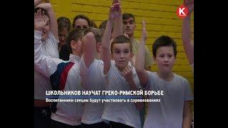 КРТВ. Школьников научат греко-римской борьбе