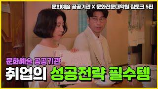 [문전원TV_잡토크5화] 문화예술공공기관_ 취업성공의 …