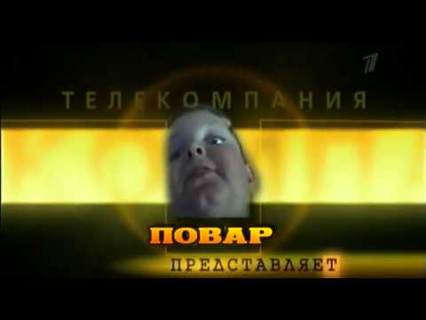 Телекомпания 'Повар' thumbnail