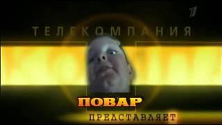 Телекомпания 'Повар'