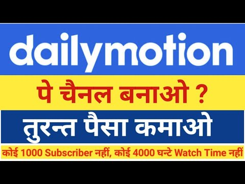 Dailymotion pe Channel kese Bnaye | Youtube VS Dailymotion |  RockTech Prince