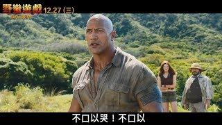 【野蠻遊戲:瘋狂叢林】最新預告