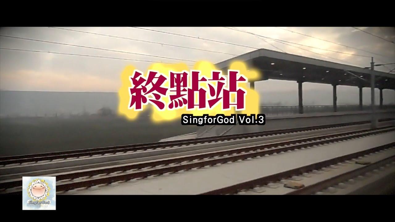 終點站@SingforGod Vol.3(粵)