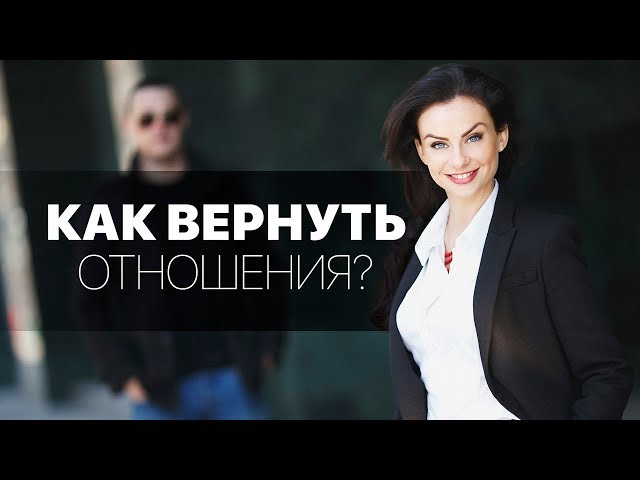 Как вернуть притяжение в отношениях. Светлана Керимова
