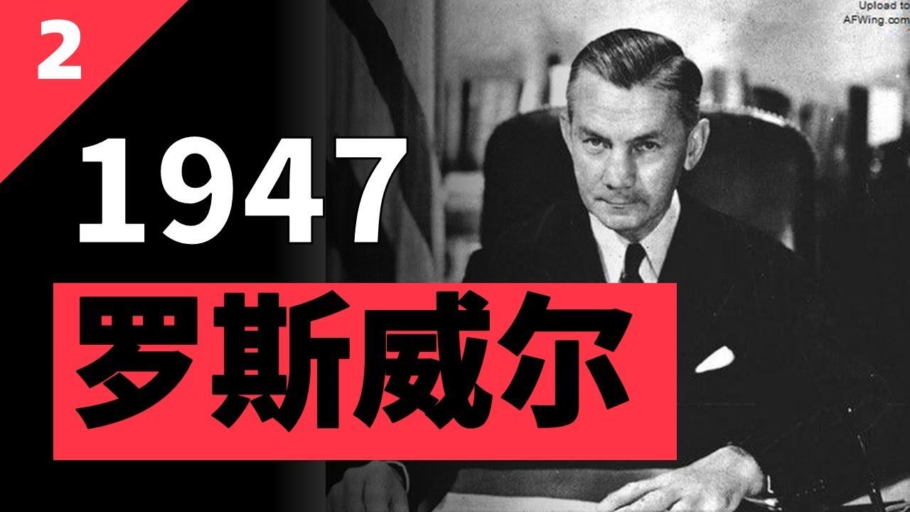 完整解析 1947 年羅斯維爾事件,官方真的秘密處理了外星屍體?【🍁楓葉頻道】