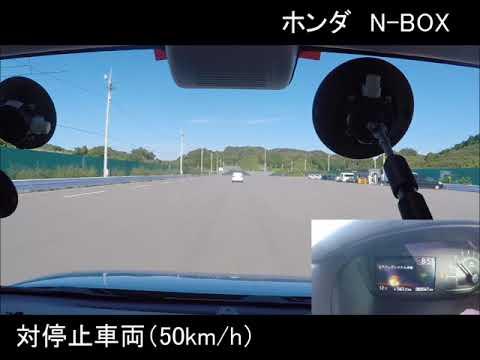 N-BOX:被害軽減ブレーキ試験 CCRs50km/h