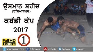USMAN SHAHID (Hoshiarpur) | KABADDI TOURNAMENT -2017 | FULL HD |  Part 1st