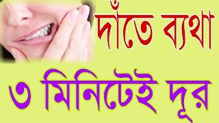 Top four (4) homoeopathic medicine for toothache / Teeth pain. In bangla health tips.