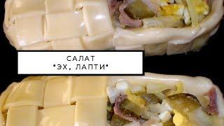 Салат с ветчиной и сыром «Эх, лапти, да лапти, да лапти мои»