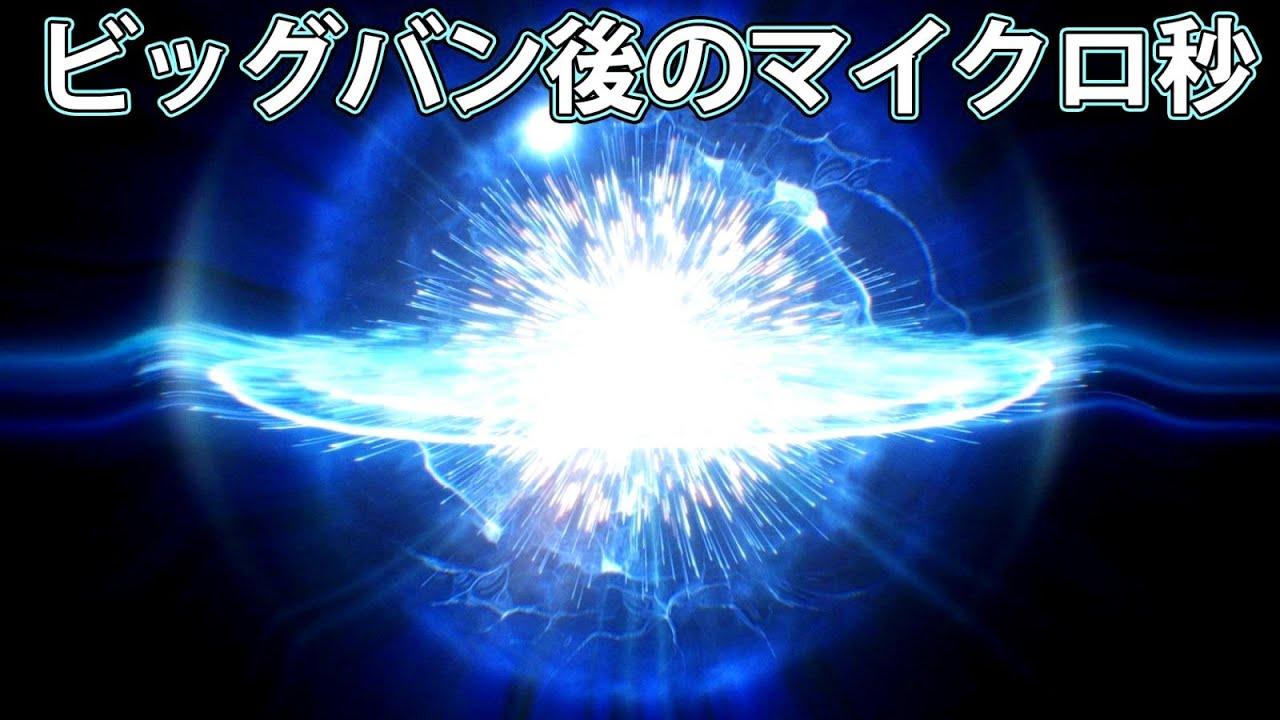 ビッグバンから最初の数マイクロ秒の宇宙は、どんな状態だったか?