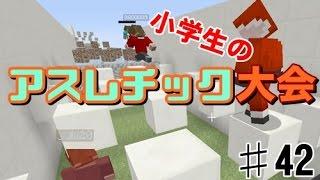 ビターのマインクラフト【WiiU】実況!小学生のアスレチック大会! ♯42