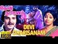 Devi Dharisanam Tamil Devotional Full Movie