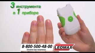 Уход за ногтями «Leomax Ноктюрн» аппаратный маникюр маникюрный набор электрический купить leomax.ru(, 2016-04-06T16:14:23.000Z)