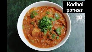 रेस्टोरेंट जाना भूल जायेंगे जब ऐसा कढ़ाई पनीर घर पर बनाएंगे | restaurent style kadhai paneer recipe |